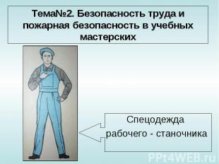 Тема№2. Безопасность труда и пожарная безопасность в учебных мастерских Спецодеж