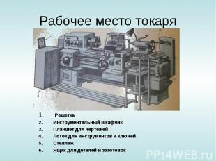 Рабочее место токаря Решетка Инструментальный шкафчик Планшет для чертежей Лоток