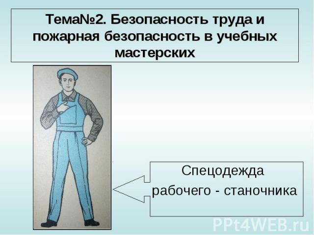 Тема№2. Безопасность труда и пожарная безопасность в учебных мастерских Спецодежда рабочего - станочника