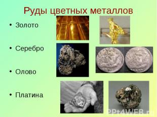 Золото Золото Серебро Олово Платина