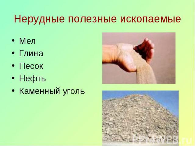 Мел Мел Глина Песок Нефть Каменный уголь