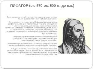 ПИФАГОР (ок. 570-ок. 500 гг. до н.э.) Было доказано, что у 2 не является рациона