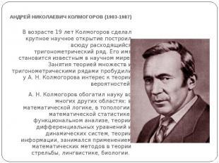 АНДРЕЙ НИКОЛАЕВИЧ КОЛМОГОРОВ (1903-1987) В возрасте 19 лет Колмогоров сделал кру