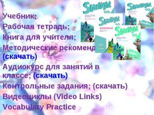 Учебник; Учебник; Рабочая тетрадь; Книга для учителя; Методические рекомендации;