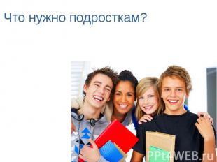 Что нужно подросткам?