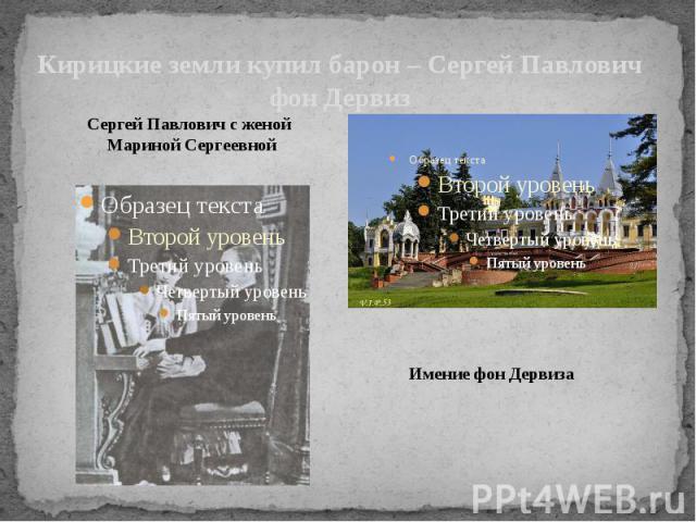 Кирицкие земли купил барон – Сергей Павлович фон Дервиз