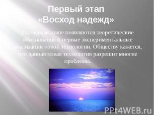 Первый этап «Восход надежд» На первом этапе появляются теоретические обоснования