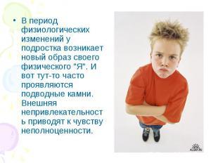 В период физиологических изменений у подростка возникает новый образ своего физи