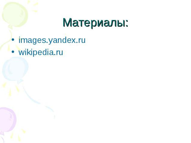 Материалы: images.yandex.ru wikipedia.ru