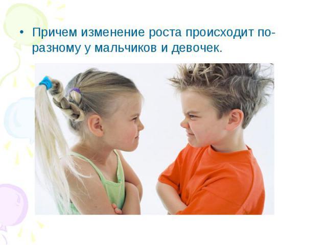 Причем изменение роста происходит по-разному у мальчиков и девочек. Причем изменение роста происходит по-разному у мальчиков и девочек.