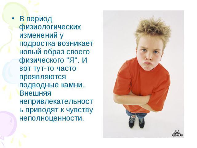 """В период физиологических изменений у подростка возникает новый образ своего физического """"Я"""". И вот тут-то часто проявляются подводные камни. Внешняя непривлекательность приводят к чувству неполноценности. В период физиологических изменений…"""