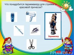 Что понадобится парикмахеру для стрижки и красивой прически?