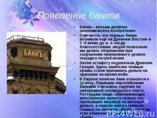 Банки – весьма древнее экономическое изобретение. Банки – весьма древнее экономи