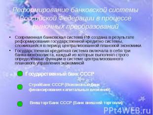 Современная банковская система РФ создана в результате реформирования государств