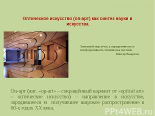 Оптическое искусство (оп-арт) как синтез науки и искусстваЗнакомый мир исчез, а