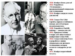1930: Изобрел блеск для губ1932: Разработал «Телемакияж», предназначенный специа