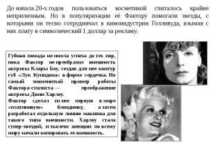 Доначала20-хгодов пользоваться косметикой считалось крайне неприличным. Но в