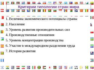 Критерии типологии стран мира1. Величина экономического потенциала страны2. Насе