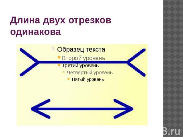 Длина двух отрезков одинакова