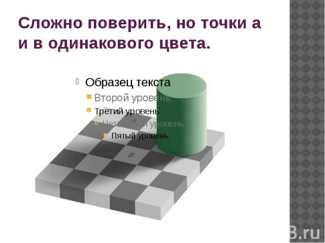 Сложно поверить, но точки а и в одинакового цвета.