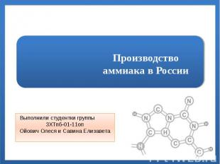 Производство аммиака в России