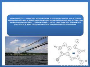 Аммиакопровод России Аммиакопрово д—трубопровод, предназначенный для