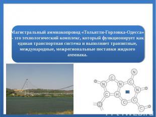 Магистральный аммиакопровод «Тольятти-Горловка-Одесса» – это технологический ком