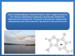 Трасса аммиакопровода«Тольятти-Одесса» идет с северо-востока на юго-запад