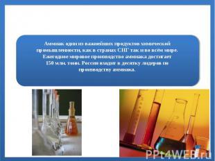 Аммиак один из важнейших продуктов химической промышленности, как в странах СНГ