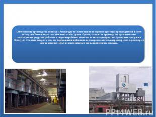 Себестоимость производства аммиака в России одна из самых низких на мировых прос