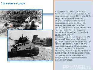 Сражение в городе К 23 августа 1942 года из 400 тысяч жителей Сталинграда было э