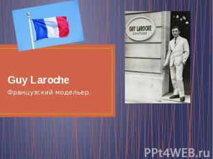 Guy Laroche Французский модельер.
