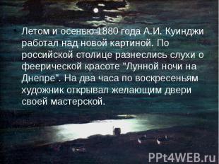 Летом и осенью 1880 года А.И. Куинджи работал над новой картиной. По российской