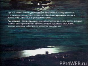 Лунный свет – самое удивительное в этой картине. Его предельная естественность о