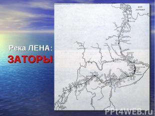 Река ЛЕНА: ЗАТОРЫ