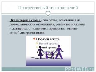 Эгалитарная семья - это семья, основанная на демократических отношениях, равенст