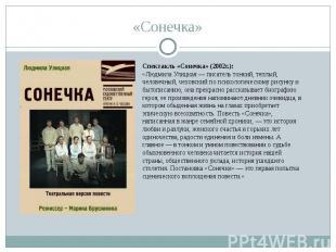 Спектакль «Сонечка» (2002г.):«Людмила Улицкая — писатель тонкий, теплый, человеч