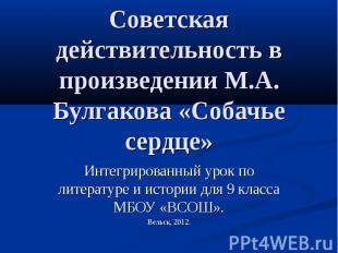 Советская действительность в произведении М.А. Булгакова «Собачье сердце»Интегри