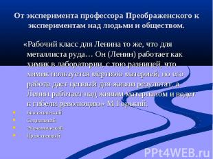 От эксперимента профессора Преображенского к экспериментам над людьми и общество