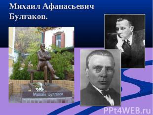 Михаил Афанасьевич Булгаков.