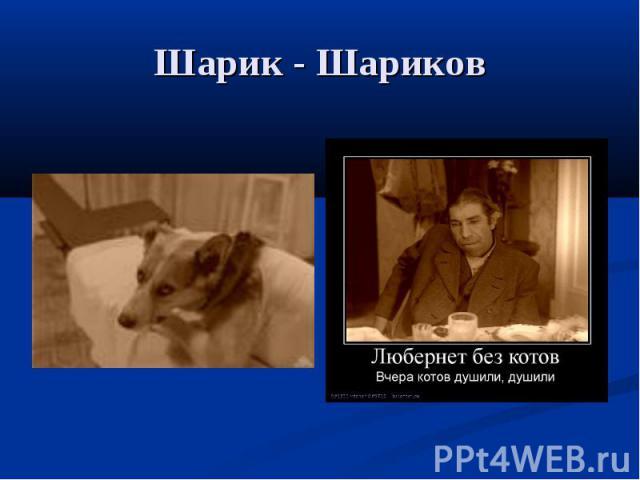 Шарик - Шариков