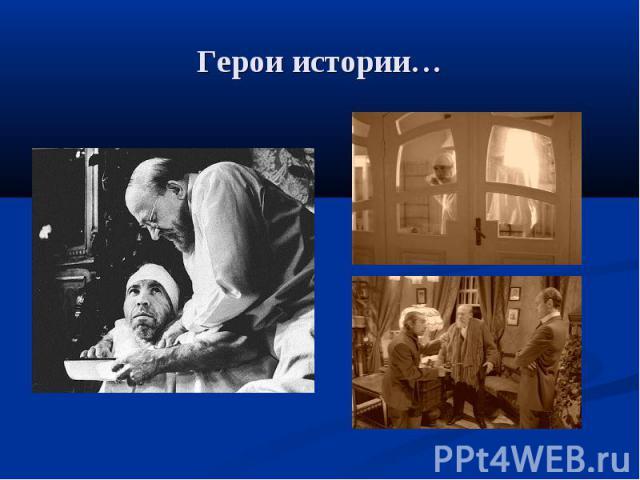 Герои истории…