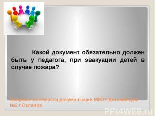 Вопросы из области документации МКОУ Детский дом №2 г.Салаира