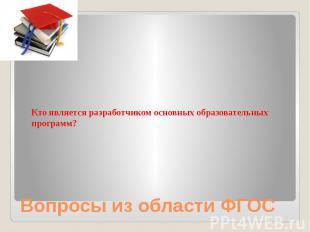 Кто является разработчиком основных образовательных программ?