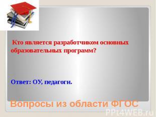 Кто является разработчиком основных образовательных программ? Ответ: ОУ, педагог
