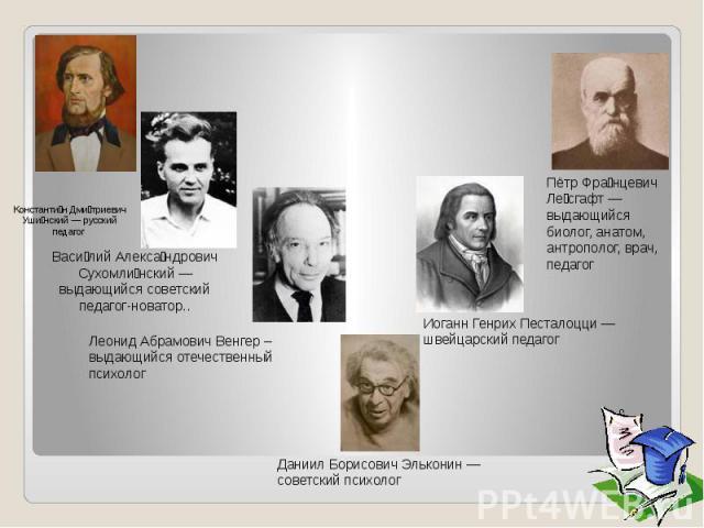 Константи н Дми триевич Уши нский — русский педагог