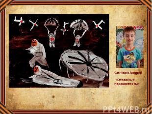 Смяткин Андрей Смяткин Андрей «Отважные парашютисты»