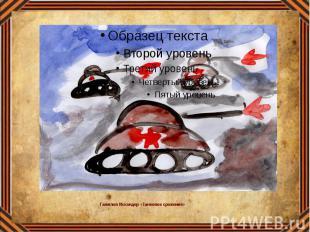 Гамилов Искандер «Танковое сражение» Гамилов Искандер «Танковое сражение»