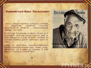 Ишмаметьев Иван Васильевич 1910 г.р., гвардии ефрейтор, тракторист 9 батареи 37