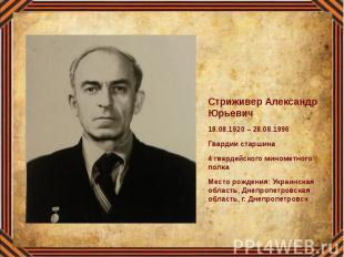 Стриживер Александр Юрьевич Стриживер Александр Юрьевич 18.08.1920 – 28.08.1996